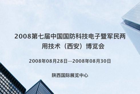 2008第七届中国国防科技电子暨军民两用技术(西安)博览会