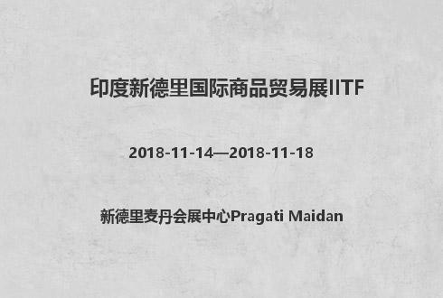 印度新德里国际商品贸易展IITF