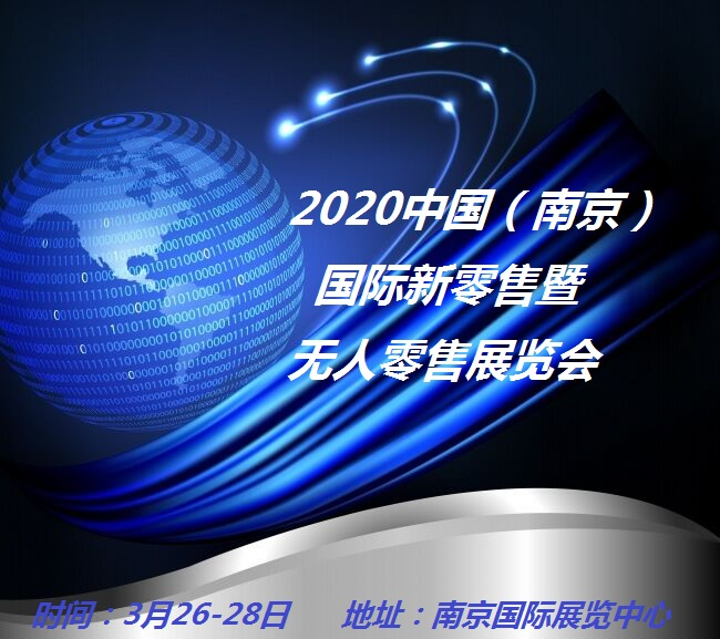 2020南京國際新零售暨無人零售展覽會