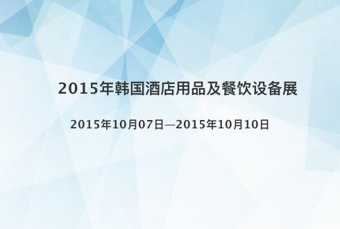 2015年韩国酒店用品及餐饮设备展