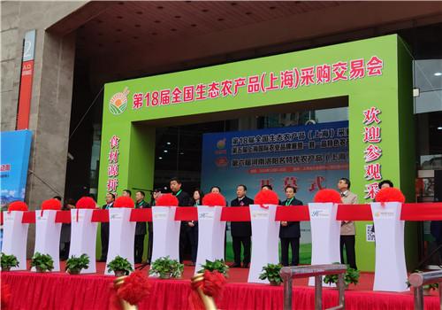 2019第六届上海国际现代农业品牌产品展暨中国一县一品建设成果博览会