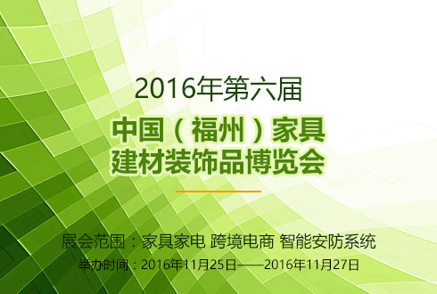 2016年第六届中国(福州)家具建材装饰品博览会