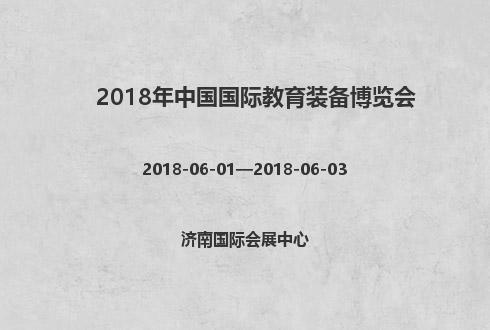2018年中国国际教育装备博览会