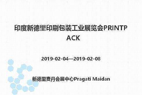 印度新德里印刷包装工业展览会PRINTPACK