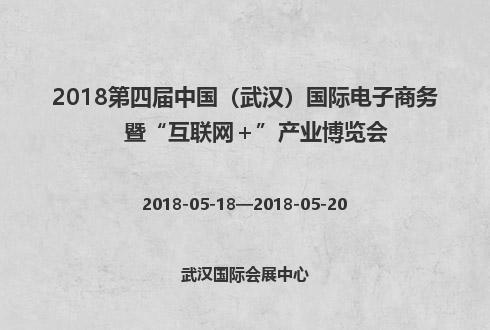 """2018第四届中国(武汉)国际电子商务暨""""互联网+""""产业博览会"""