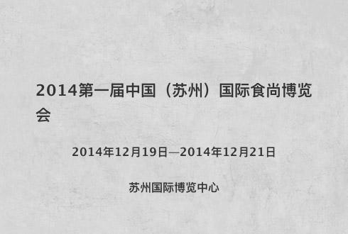 2014第一届中国(苏州)国际食尚博览会
