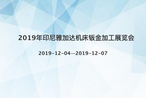 2019年印尼雅加达机床钣金加工展览会