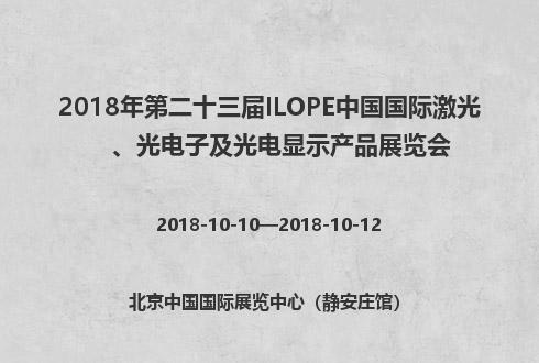 2018年第二十三届ILOPE中国国际激光、光电子及光电显示产品展览会