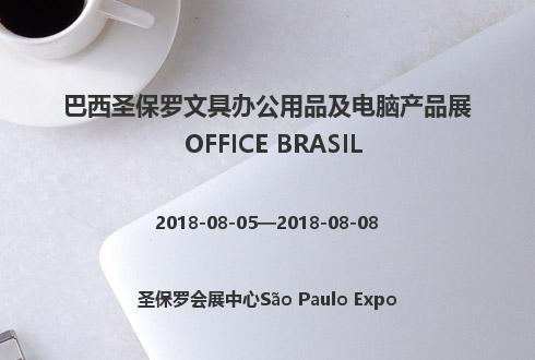 巴西圣保罗文具办公用品及电脑产品展OFFICE BRASIL