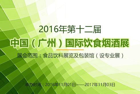 秋季广交会同期|(饮食烟酒)2016年第十二届中国(广州)国际饮食烟酒展