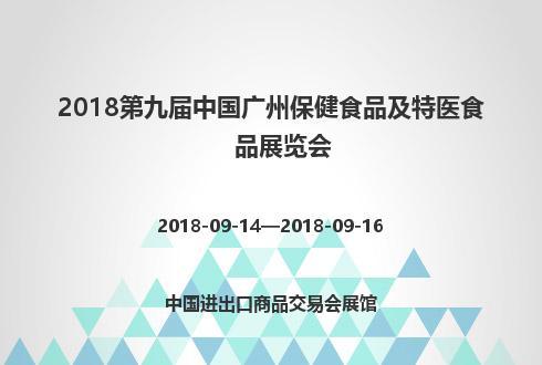 2018第九届中国广州保健食品及特医食品展览会