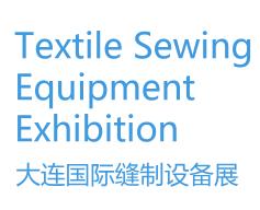 2019大连国际缝制设备、制衣工业展览会
