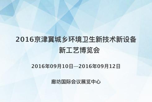 2016京津冀城乡环境卫生新技术新设备新工艺博览会