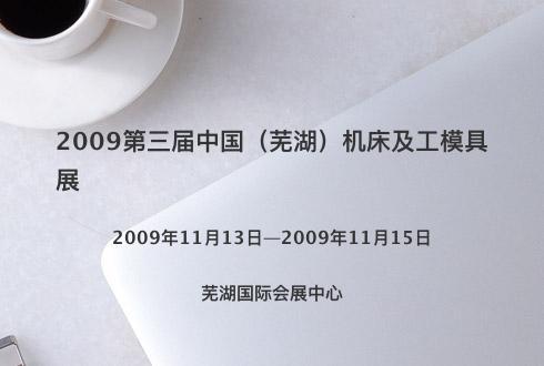 2009第三届中国(芜湖)机床及工模具展