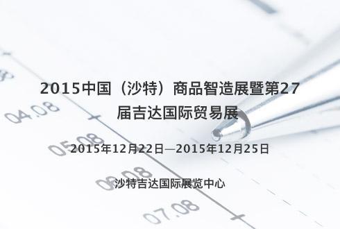 2015中国(沙特)商品智造展暨第27届吉达国际贸易展