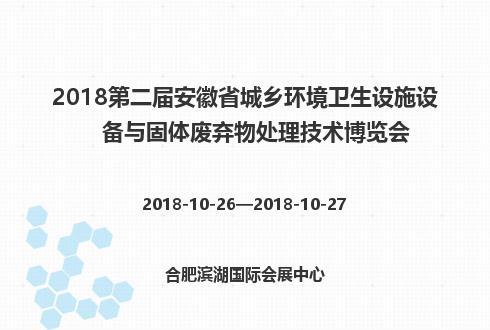 2018第二屆安徽省城鄉環境衛生設施設備與固體廢棄物處理技術博覽會