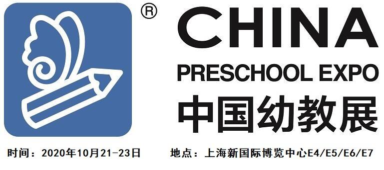 2020上海學前教育裝備展覽會
