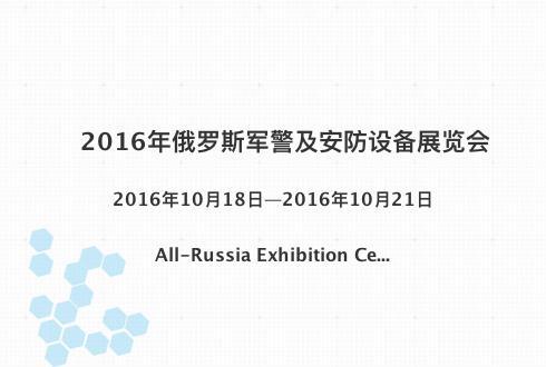 2016年俄罗斯军警及安防设备展览会