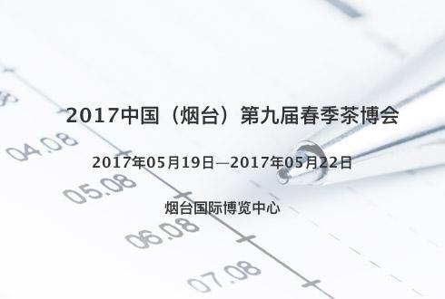 2017中国(烟台)第九届春季茶博会