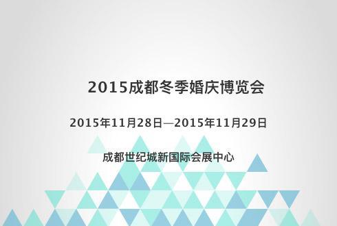 2015成都冬季婚庆博览会