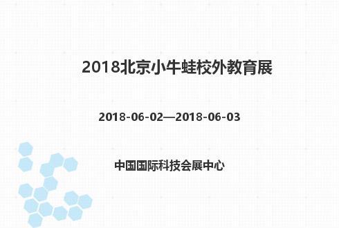 2018北京小牛蛙校外教育展