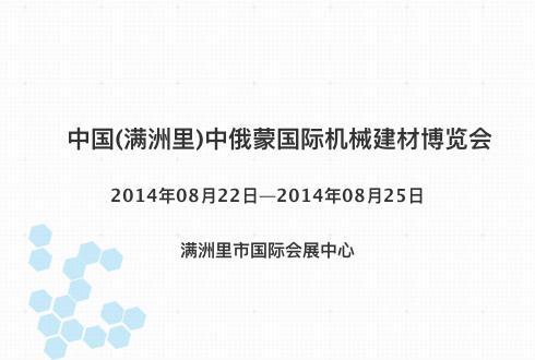 中国(满洲里)中俄蒙国际机械建材博览会