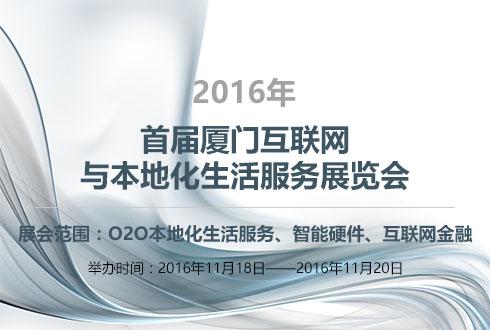 2016年首届厦门互联网与本地化生活服务展览会