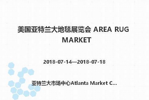 美国亚特兰大地毯展览会 AREA RUG MARKET