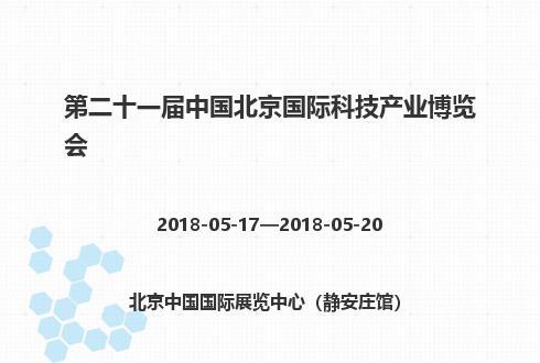 第二十一屆中國北京國際科技產業博覽會