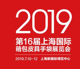 2019上海国际箱包展