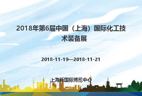 2018年第6届中国(上海)国际化工技术装备展