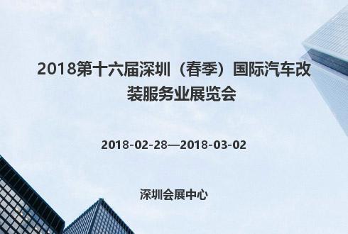 2018第十六届深圳(春季)国际汽车改装服务业展览会