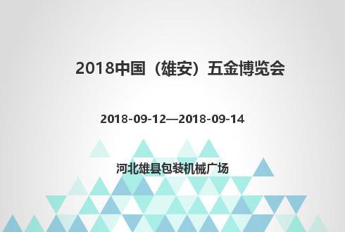 2018中國(雄安)五金博覽會