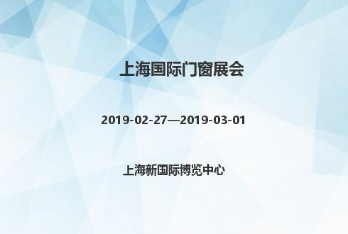 2019年上海国际门窗展会
