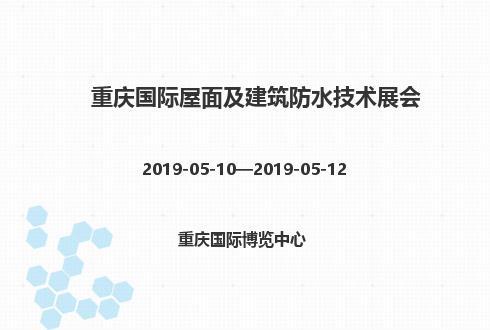 2019年重庆国际屋面及建筑防水技术展会