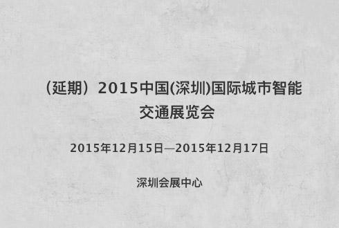 2015中国(深圳)国际城市智能交通展览会
