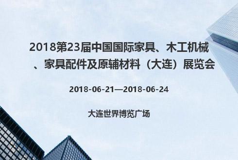 2018第23届中国国际家具、木工机械、家具配件及原辅材料(大连)展览会