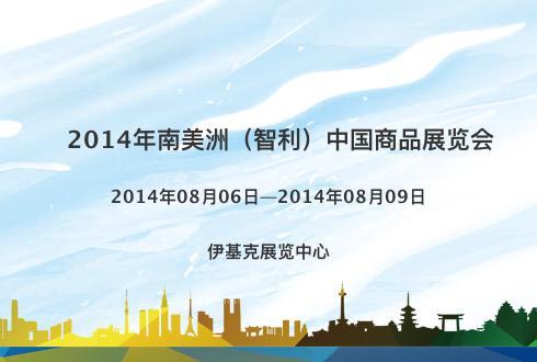 2014年南美洲(智利)中国商品展览会