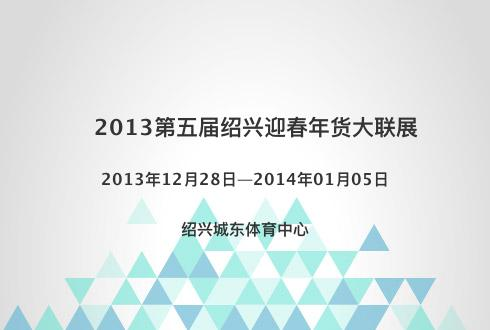 2013第五届绍兴迎春年货大联展