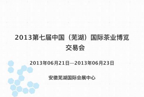 2013第七届中国(芜湖)国际茶业博览交易会