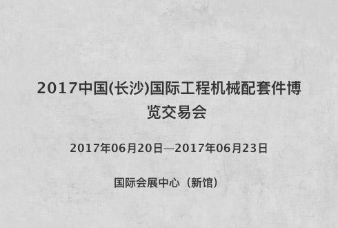 2017中国(长沙)国际工程机械配套件博览交易会