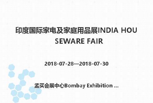 印度国际家电及家庭用品展INDIA HOUSEWARE FAIR