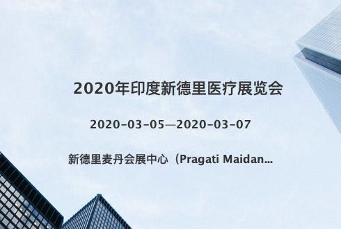 2020年印度新德里医疗展览会