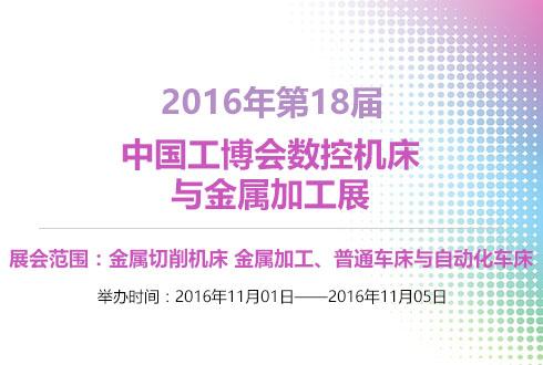 2016年第18届中国工博会数控机床与金属加工展