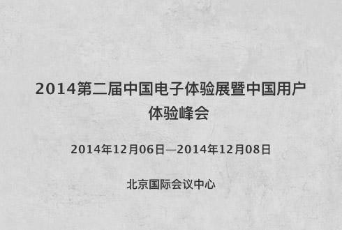 2014第二届中国电子体验展暨中国用户体验峰会