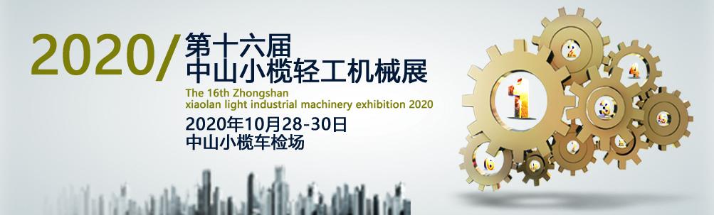 2020第十六届中山小榄轻工机械展览会