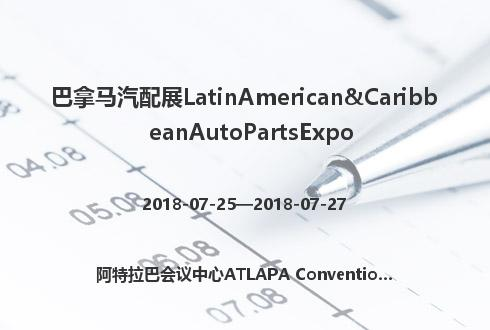 巴拿马汽配展LatinAmerican&CaribbeanAutoPartsExpo