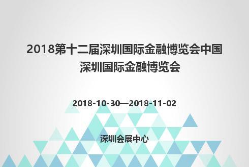 2018第十二届深圳国际金融博览会中国深圳国际金融博览会