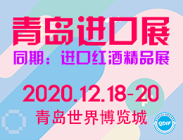 2020中国(青岛)国际进口消费品博览会