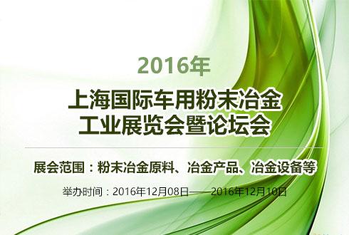 2016年上海国际车用粉末冶金工业展览会暨论坛会